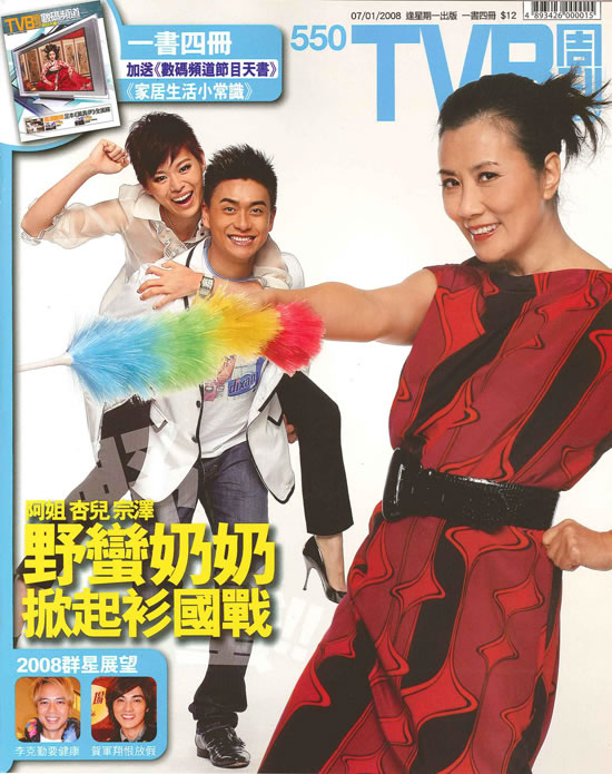 07/01/2008 TVB weekly #550 Cover